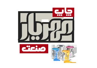 چاپ مهریار صنعت تبریز